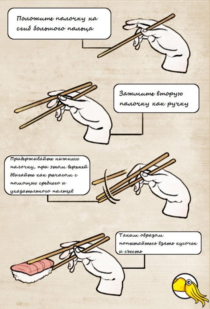 Как правильно держать палочки для суши - Karakatizza